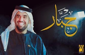 """حسين الجسمي يتغنى بأشعار نهيان بن زايد آل نهيان في """"جبار"""""""