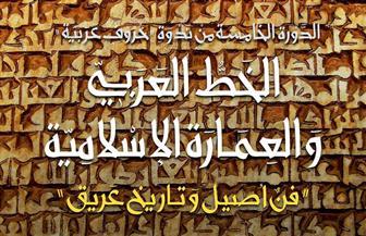 """ملف خاص عن الخط العربي والعمارة الإسلامية في العدد 50 من """"حروف عربية"""""""