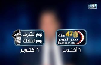 تغطية إخبارية وبرامجية خاصة من القاهرة والناس احتفالا بالذكرى الـ 47 لنصر أكتوبر