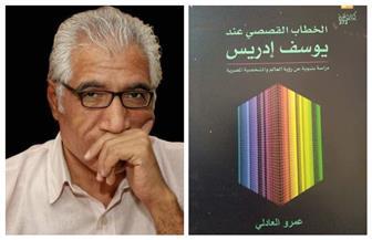 """عمرو العادلي لـ""""بوابة الأهرام"""": قصص يوسف إدريس تؤرخ للشخصية المصرية في كتابي الجديد"""