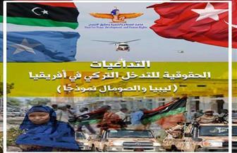 «ماعت» تصدر دراسة تحليلية عن «التداعيات الحقوقية للتدخل التركي في إفريقيا»