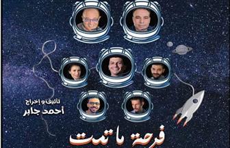 «فرحة ما تمت» على مسرح بيرم التونسي اليوم