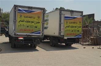 انطلاق سيارات توزيع لحوم الأضاحي إلى الشرقية والإسماعيلية ودمياط وبورسعيد | فيديو