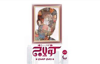 """توقيع """"لوحة كولاج"""" بالإسكندرية للكتاب.. اليوم"""