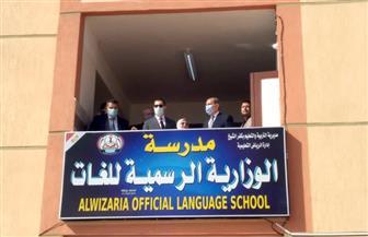 محافظ كفر الشيخ يفتتح مدرسة الوزارية لغات بتكلفة 9 ملايين جنيه| صور