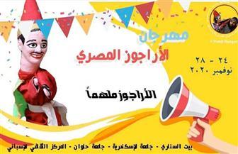 «الأراجوز ملهما».. تفاصيل وفعاليات المهرجان الثاني للأراجوز المصري | صور