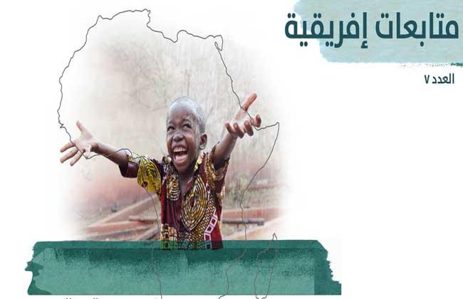تأثير «كوروناعلى اقتصاديات القارة السمراء في العدد الجديد من «متابعات إفريقية