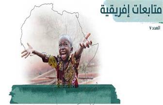 تأثير «كورونا»على اقتصاديات القارة السمراء في العدد الجديد من «متابعات إفريقية»