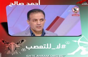 أحمد صالح يدعو للالتزام برسالة لا للتعصب في النهائي الإفريقي   فيديو