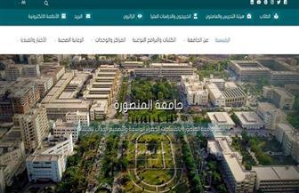 جامعة المنصورة تطلق إصدارا جديدا لموقعها الإلكتروني