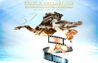 الإسكندر-حارس-الإسكندرية--بوستر-الدورة-٣٧-لـالإسكندرية-السينمائي