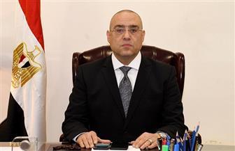 وزير الإسكان: تخصيص 21 قطعة أرض بـ8 مدن جديدة بالصعيد لإقامة أنشطة عمرانية متكاملة