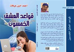 """""""قواعد العشق الخمسون"""" في كتاب جديد لأحمد أمين عرفات"""