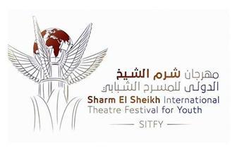 3 فنانين يقدمون حفل مهرجان شرم الشيخ  للمسرح.. و«إيزيس» عرض الافتتاح