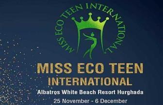 الغردقة تستضيف مسابقة ملكة جمال المراهقات للسياحة والبيئة نوفمبر الحالي | صور