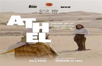 الفيلم الإماراتي «أثل» لحلا شيحة يحصد جائزة من مهرجان كلت السينمائي