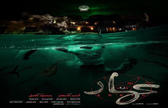 """تفاصيل فيلم الرعب المصري """"عمّار"""" المشارك في عروض منتصف الليل بالقاهرة السينمائي"""