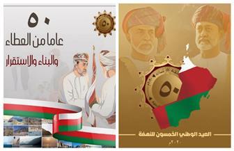سلطنة عمان تحتفل غدا الأربعاء  بالذكرى الـ 50 للعيد الوطنى للنهضة | صور