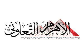 «من المنوفية إلى النوبارية».. «الشهداء» نموذج زراعي متكامل بالعدد الجديد من الأهرام التعاوني
