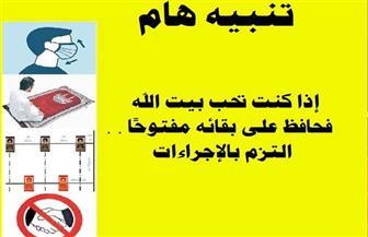 """""""الأوقاف"""": حافظوا على بقاء بيوت الله مفتوحة بالالتزام بإجراءات الوقاية من """"كورونا"""""""