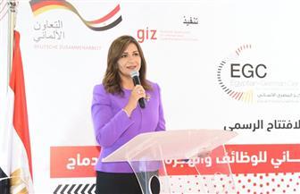 نبيلة مكرم: المركز المصري الألماني للوظائف والهجرة يستهدف طرح فرص عمل للشباب| صور
