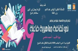انطلاق المؤتمر الأدبي لإقليم شرق الدلتا في دورته الـ19 بكفر الشيخ.. غدا   صور