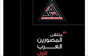 """قطاع الفنون التشكيلية يتيح """"ملتقى المصورين العرب الأول"""".. أون لاين"""