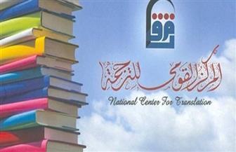 """""""جهود الرحالة الأجانب والمستشرقين في توثيق التراث المصري"""" في ندوة بالمركز القومي للترجمة"""