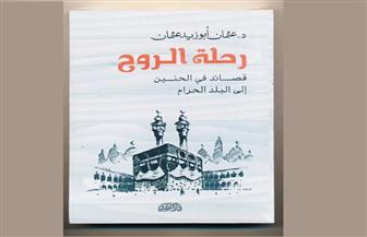 """""""رحلة الروح"""".. كتاب جديد يوثق قصائد الحنين إلى مكة والمسجد الحرام"""