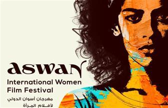 مهرجان أسوان السينمائي ينظم استفتاء لاختيار أهم 100 فيلم للمرأة