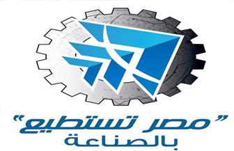 """""""الهجرة"""" تطلق أول ندوة حوارية ضمن  فعاليات مؤتمر """"مصر تستطيع بالصناعة"""""""