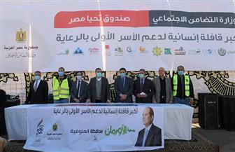 محافظ المنوفية يتفقد أكبر قافلة مساعدات لصندوق تحيا مصر صور