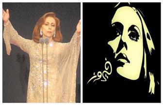 في عيد ميلادها الـ85.. وقائع تكريم فيروز خلال زيارتها لـ«الأهرام» | صور