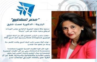 «البارونة» نعمت شفيق: مستعدة لتقديم خبراتي بما يفيد الاقتصاد المصري