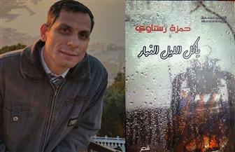 """""""فتنة الحياة"""" في ديوان """"يأكل الليل النهار"""" للشاعر السوري حمزة رستناوي"""