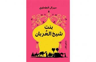 """""""بنت شيخ العربان"""" لميرال الطحاوي ضمن القائمة الطويلة للشيخ زايد للكتاب"""