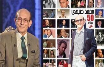 الكشف عن الموعد النهائي لاحتفالية «50 سنة فن» للفنان محمد صبحي | صور