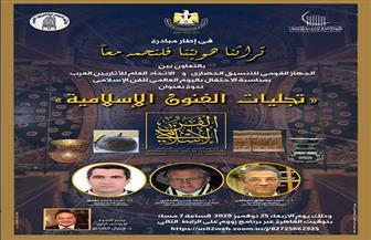 «التنسيق الحضاري» يعقد ندوة «تجليات الفنون الإسلامية» الأربعاء | صور