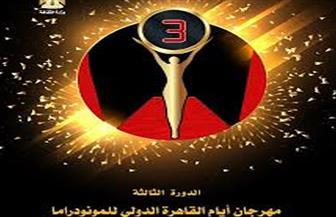 أيام القاهرة الدولي للمونودراما يطلق استمارة المشاركة المصرية