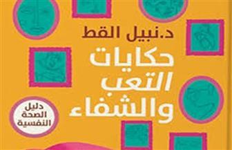 """مناقشة وتوقيع  كتاب """"حكايات التعب والشفاء"""" للدكتور نبيل القط.. غدا"""