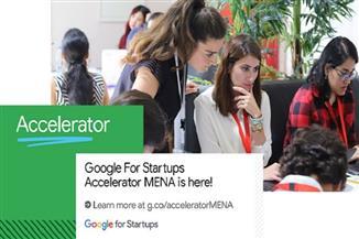 """جوجل تقدم برنامج """"مسرعة الأعمال الناشئة"""" في منطقة الشرق الأوسط وشمال إفريقيا"""
