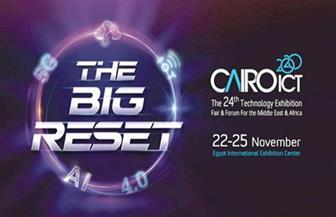 """انطلاق النسخة الخامسة من """"ملتقى الابتكار"""" ضمن فعاليات معرض Cairo ICT"""