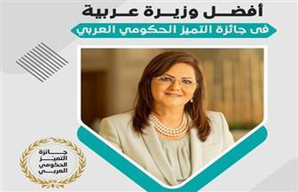 هالة السعيد: حصولي على جائزة «التميز العربي» تكريم للحكومة والمرأة المصرية