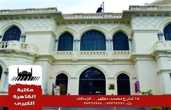 """مناقشة """"التنمية المستدامة"""" بمكتبة القاهرة الكبرى.. الليلة"""