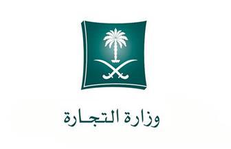 """""""التجارة السعودية"""" تحصد جائزة التميز الحكومي العربي كأفضل وزارة عربية"""