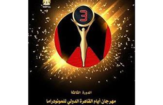 مهرجان أيام القاهرة الدولي للمونودراما يفتح باب المشاركة حتى نهاية ديسمبر
