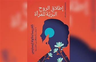 """صدور الترجمة العربية لكتاب """"إطلاق الروح البرية للمرأة"""" للأمريكية كلاريسا أيستس"""