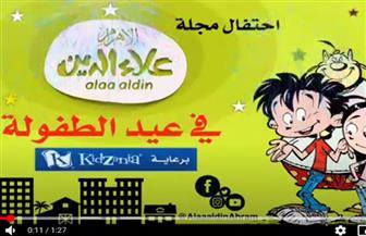 مجلة علاء الدين تحتفل بأعياد الطفولة مع أطفال المدارس | فيديو