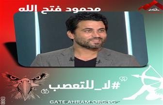 محمود فتح الله لـ«بوابة الأهرام»: «لا للتعصب.. ونتمنى نهائي إفريقيا يليق باسم مصر» | فيديو