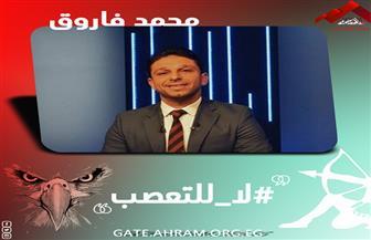 محمد فاروق لـ«بوابة الأهرام»: «استمتعوا بنهائي أبطال إفريقيا بدون تعصب» | فيديو
